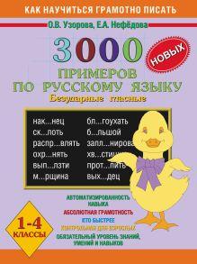 Узорова О.В. - 3000 примеров по русскому языку. Безударные гласные. 1-4 классы обложка книги