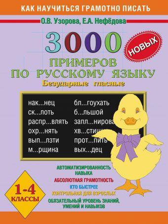 3000 примеров по русскому языку. Безударные гласные. 1-4 классы Узорова О.В.