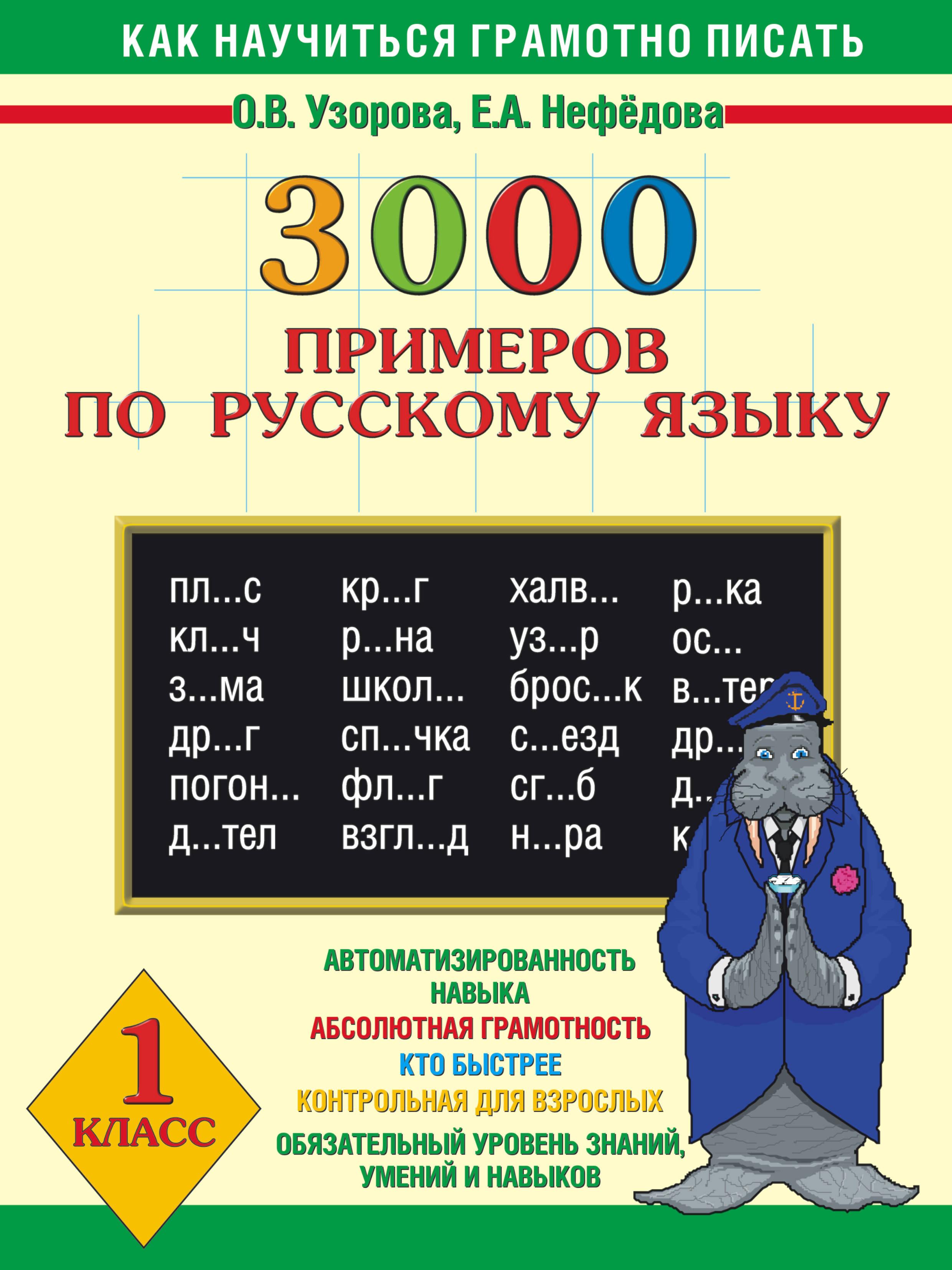 3000 примеров по русскому языку. 1 класс