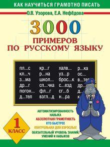 Узорова О.В. - 3000 примеров по русскому языку. 1 класс обложка книги