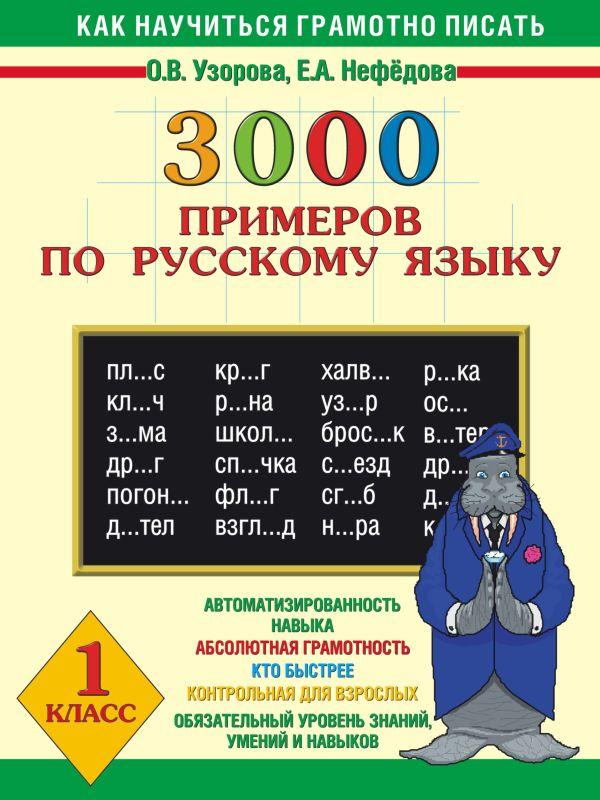 3000 примеров по русскому языку. 1 класс Узорова О.В.