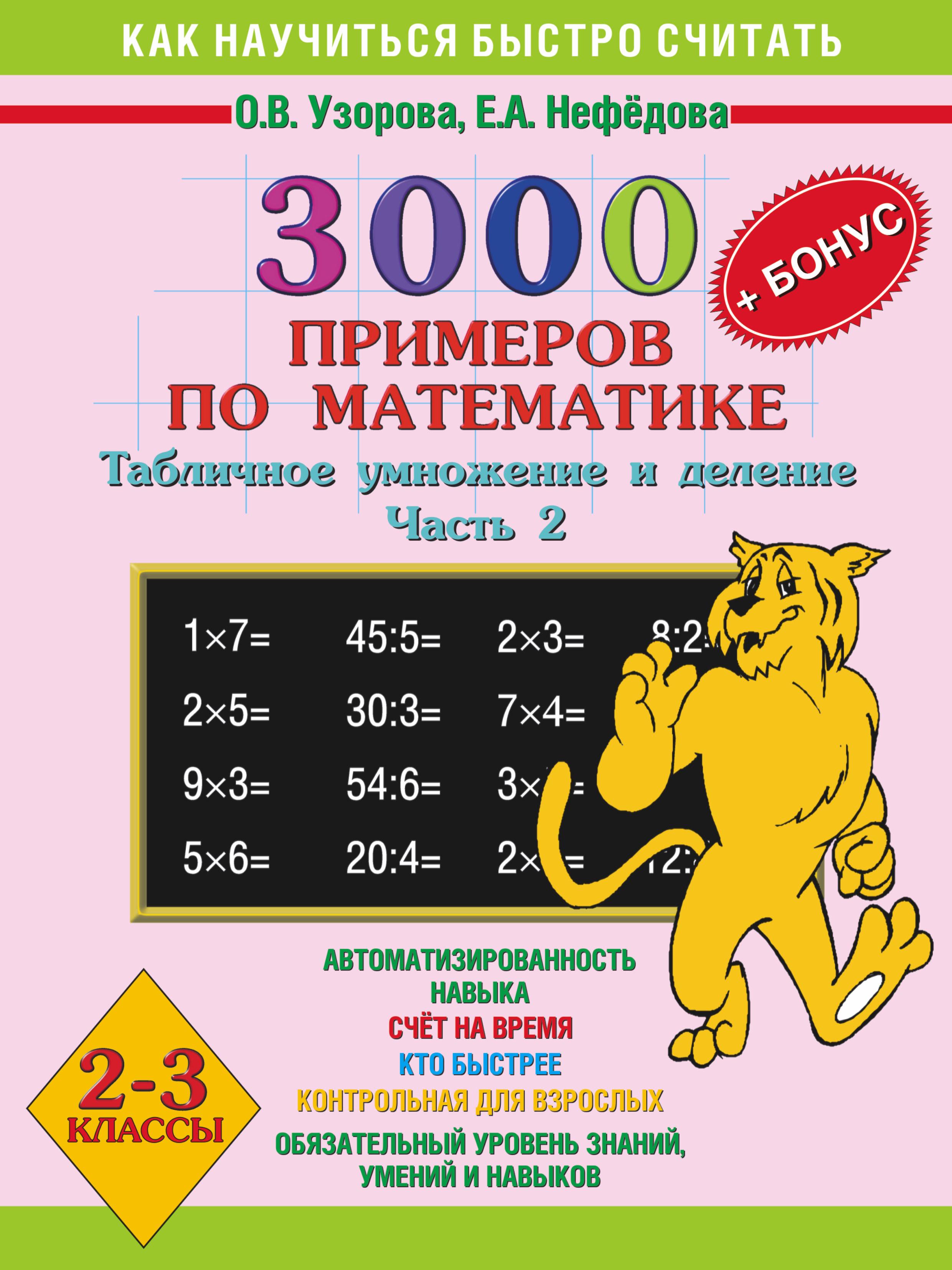 3000 примеров по математике. Табличное умножение и деление. 2-3 классы. Ч. 2