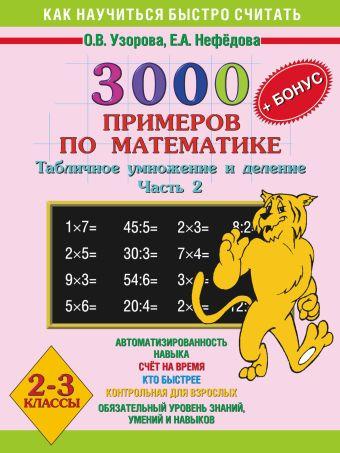 3000 примеров по математике. Табличное умножение и деление. 2-3 классы. Ч. 2 Узорова О.В.