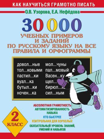 30000 учебных примеров и заданий по русскому языку на все правила и орфограммы. 2 класс Узорова О.В.