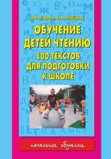 Узорова О.В. - Обучение детей чтению. 100 текстов для подготовки к школе. обложка книги