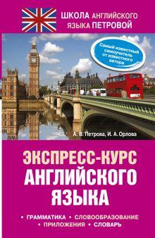 Петрова А.В. - Экспресс-курс английского языка обложка книги