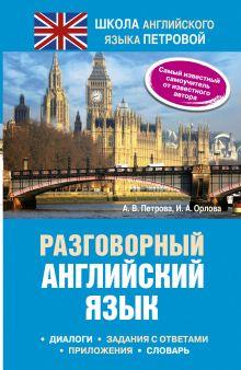 Петрова А.В. - Разговорный английский язык обложка книги