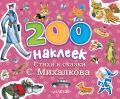 200 наклеек. Стихи и сказки С.Михалкова