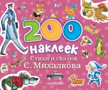 Михалков С.В. - 200 наклеек. Стихи и сказки С.Михалкова обложка книги