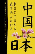 Овчинников В.В. - Два лица Востока: Впечатления и размышления от одиннадцати лет работы в Китае и семи лет в Японии' обложка книги