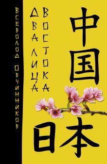 Два лица Востока: Впечатления и размышления от одиннадцати лет работы в Китае и семи лет в Японии