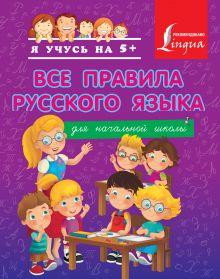 Матвеев С.А. - Все правила русского языка для начальной школы обложка книги