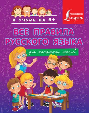 Все правила русского языка для начальной школы Матвеев С.А.