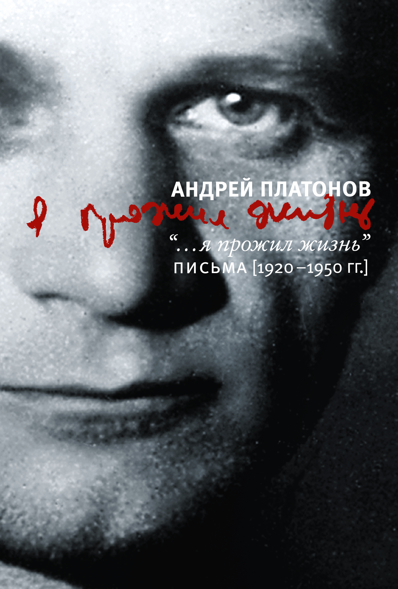 Я прожил жизнь. Письма. 1920-1950 гг. от book24.ru