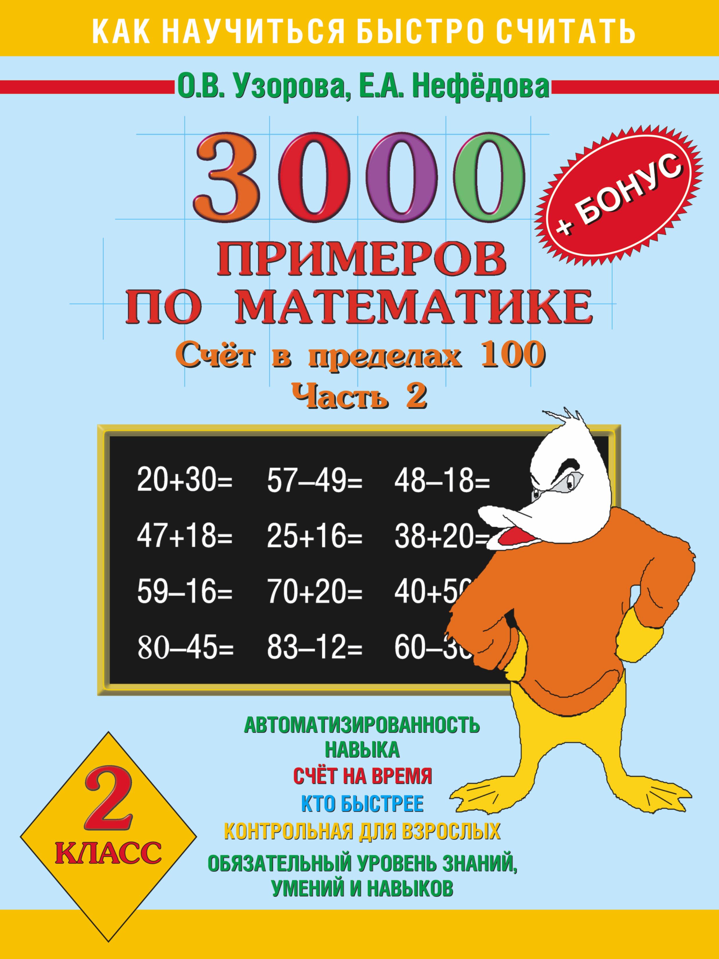 Узорова О.В., Нефедова Е.А. 3000 + бонус примеров по математике (счёт в пределах 100) 2 класс часть 2