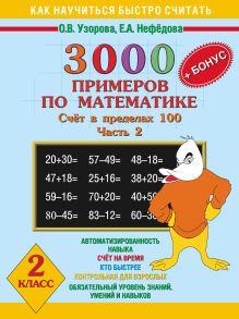 Узорова О.В., Нефедова Е.А. - 3000 + бонус примеров по математике (счёт в пределах 100) 2 класс часть 2 обложка книги