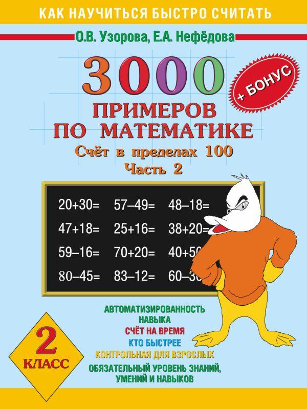 3000 + бонус примеров по математике (счёт в пределах 100) 2 класс часть 2 Узорова О.В., Нефедова Е.А.