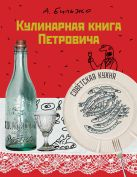 Бильжо А.Г. - Кулинарная книга Петровича' обложка книги