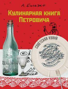 Бильжо А.Г. - Кулинарная книга Петровича обложка книги