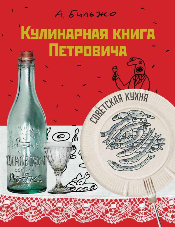 Кулинарная книга Петровича Бильжо А.Г.