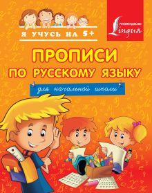 . - Прописи по русскому языку. Для начальной школы обложка книги