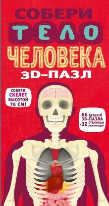 . - 3D-пазл. Собери тело человека обложка книги