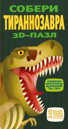 . - 3D-пазл. Собери тираннозавра обложка книги