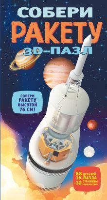 . - 3D-пазл. Собери ракету обложка книги