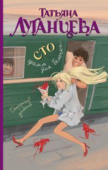 Луганцева Т.И. - Сто грамм для белочки обложка книги