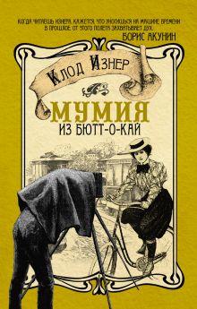 Изнер Клод - Мумия из Бютт-о-Кай обложка книги