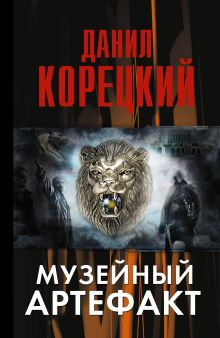 Корецкий Д.А. - Музейный артефакт (Перстень Иуды-2) обложка книги