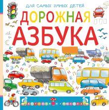 Орлова А. - Дорожная азбука обложка книги