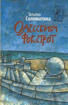Соломатина Т.Ю. - Одесский фокстрот, или Черный кот с вертикальным взлетом обложка книги