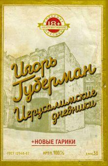 Губерман И. - Иерусалимские дневники обложка книги