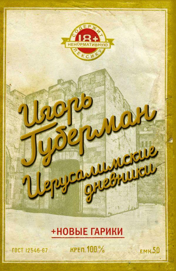 Иерусалимские дневники Губерман И.