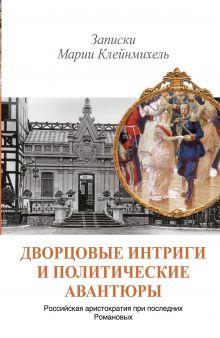 . - Дворцовые интриги и политические авантюры. Записки Марии Клейнмихель обложка книги