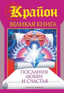 Шмидт Тамара - Крайон. Великая книга. Послания любви и счастья обложка книги