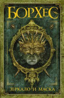 Борхес Х.Л. - Зеркало и маска обложка книги