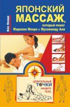 Окада Кен - Японский массаж, который помог Мэрилин Монро и Мухаммеду Али' обложка книги