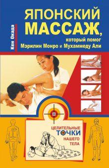 Окада Кен - Японский массаж, который помог Мэрилин Монро и Мухаммеду Али обложка книги