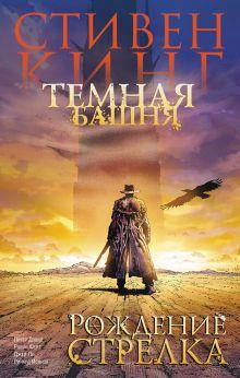 Кинг С. - Темная башня. Часть 1. Рождение стрелка обложка книги