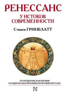 Гринблат С. - Ренессанс. У истоков современности обложка книги