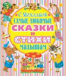 Михалков С.В. - Самые любимые сказки и стихи малышам обложка книги