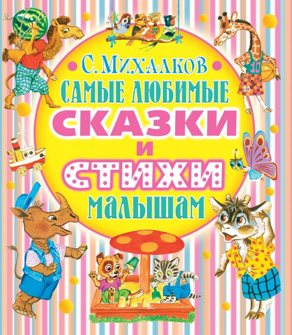 Самые любимые сказки и стихи малышам Михалков С.В.