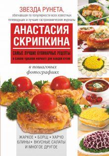 Скрипкина А.Ю. - Самые лучшие кулинарные рецепты в самом удобном формате для каждой кухни обложка книги
