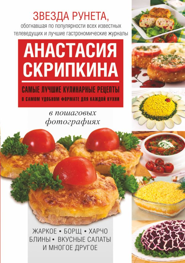 Самые лучшие кулинарные рецепты в самом удобном формате для каждой кухни Скрипкина А.Ю.