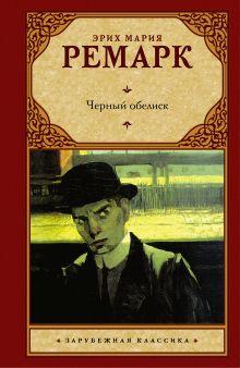 Ремарк Э.М. - Черный обелиск обложка книги