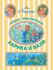 Ларри Я.Л. - Новые приключения Карика и Вали обложка книги