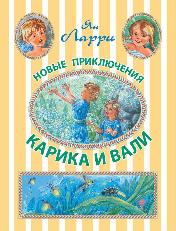 Новые приключения Карика и Вали Ларри Я.Л.