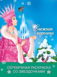 Жуковская Е.Р. - Снежная королева обложка книги